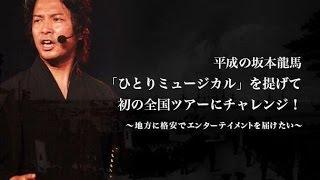 坂本龍馬を主人公とする、ミュージカル『幕末の夢』 「夢を大切に 志に...
