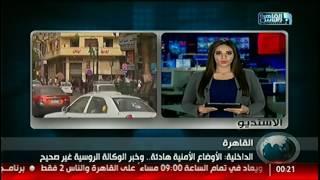 نشرة منتصف الليل من #القاهرة_والناس 9 أكتوبر