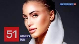 Интересные факты Маргарита Паша кто такая? Значение имени #миссукраина #фотомодель #украина #красота