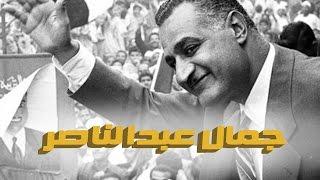 فيديو| في ذكرى رحيل ناصر.. التقشف بداية ونهاية