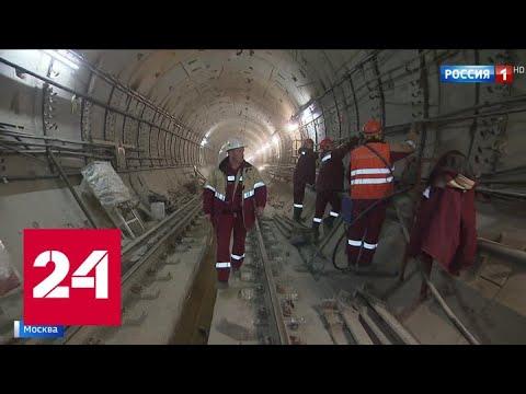 Грядущие премьеры метро: в столице в этом году появится девять новых станций - Россия 24