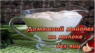 Домашний майонез на молоке без яиц