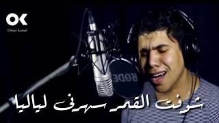 مهرجان  بنت الجيران  وتجينى  تلاقينى لسه بخيري  حسن شاكوش و عمر كمال  توزيع اسلام ساسو FHD