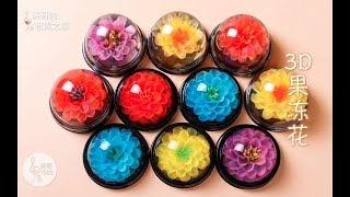 这些美爆了的3D果冻花居然是一根�管�出�的
