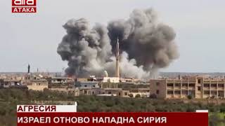 Агресия. Израел отново нападна Сирия /17.07.2018 г./