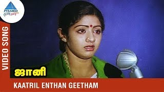 S Janaki Song   Kaatril Endhan Video Song   Johnny Tamil Movie   Rajini   Sridevi   Ilaiyaraja