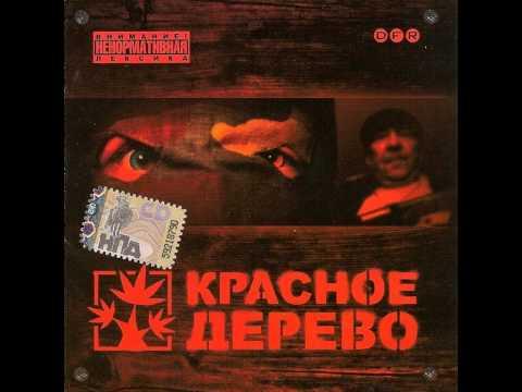 Красное Дерево ГидроГаш 05