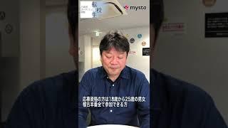 舞台『転校生』出演者オーディション開催 mysta youtube
