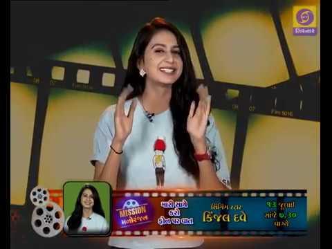 MISSION MANORANJAN - EP 3 ,  love ni bhavai fame - Aarohi Patel