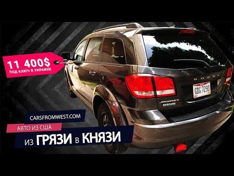 Вместительный американец Dodge Journey – 7-ми местный авто за 11 тысяч под ключ [Из Грязи в Князи]