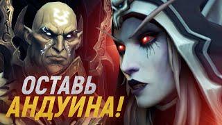 СИЛЬВАНА ЗАСТУПИЛАСЬ ЗА АНДУИНА // Новый синематик - Shadowlands