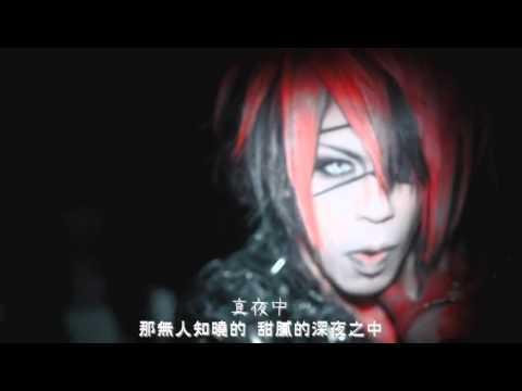 SCAPEGOAT-赤いバスルーム【中日字幕】MV