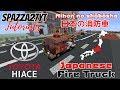 Minecraft Toyota Hiace Japanese Fire Truck 日本の消防車 Tutorial