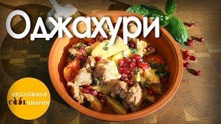 Оджахури в казане на  костре | Грузинская кухня