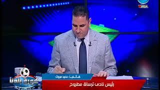 كورة بلدنا | مداخلة سعيد مبروك رئيس نادي ترسانة مطروح