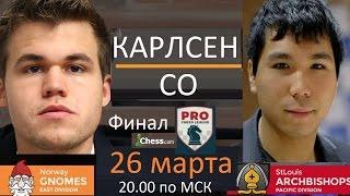 Магнус Карлсен - Уэсли Со, финал командного турнира на chess.com | Блиц шахматы