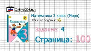 Страница 100 Задание 4 – Математика 3 класс (Моро) Часть 1