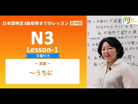 【Subtitle】N3-1 日本語検定3級取得までのレッスン第1話(全50話)~うちに