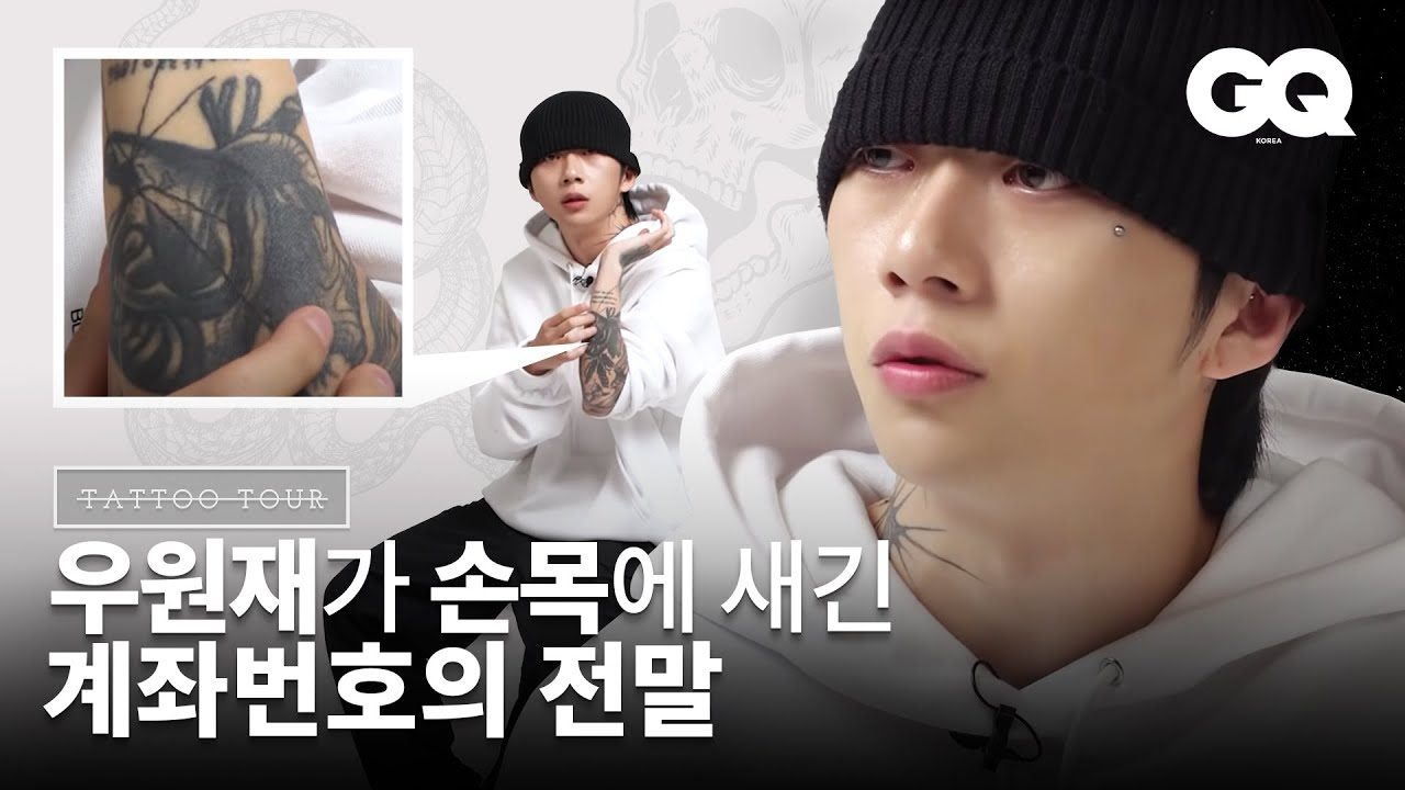 [ENG SUB] 우원재가 직접 밝힌 타투의 장르와 의미 (Woo Wonjae introducing genre and meanings of his tattoos)