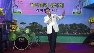 가수 최진수/사랑아다시한번(타이틀곡)하나둘리음악카페