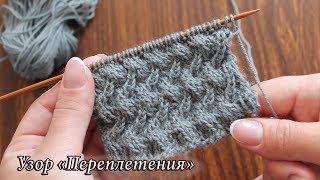 Узор «Переплетения» спицами, видео | Wicker stitch knitting
