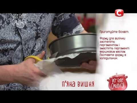 Рецепт: Торт Пьяная вишня - Все буде смачно - Выпуск 140 - 19.04.15