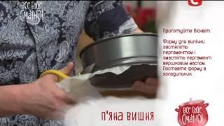 Рецепт: Торт
