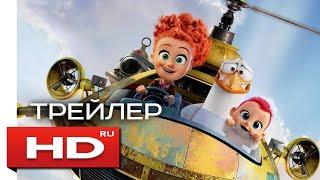 АИСТЫ - HD трейлер 1 на русском