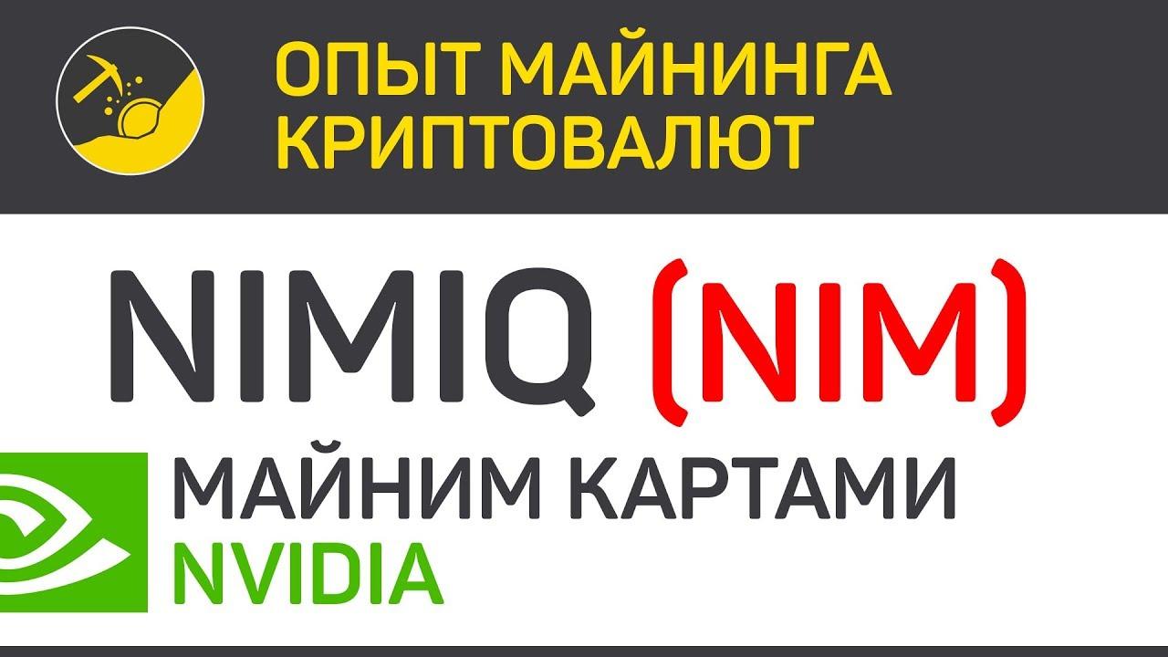 Nimiq (NIM) майним картами Nvidia (algo Argon2d) | Выпуск 211 | Биткоин  -Опыт майнинга криптовалют