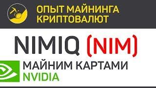 Nimiq (NIM) майним картами Nvidia (algo Argon2d)   Выпуск 211   Биткоин -Опыт майнинга криптовалют