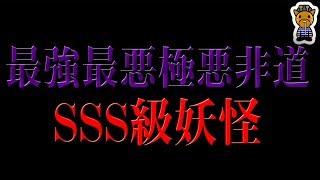 最強最悪の妖怪6選 thumbnail