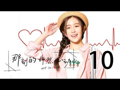 【English Sub】那刻的怦然心动 10丨Art In Love 10(主演:阚清子,胡宇威,洪尧,刘品言)【未删减版】