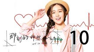 【English Sub】那刻的怦然心动 10丨Art In Love 10(主演:阚清子,胡宇威,洪尧,刘品言)【未删减版】 thumbnail