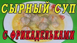 Сырный суп с фрикадельками.Как приготовить сырный суп с фрикадельками.