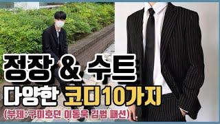 여자들이 좋아하는 남자 정장 수트 10가지 코디!! (…