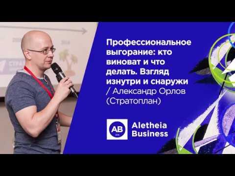 Профессиональное выгорание: кто виноват и что делать / Александр Орлов (Стратоплан)