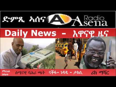 Voice of Assenna: Daily News - ዕለታዊ ዜና - Thursday, Nov 24, 2016