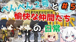 【PUBG神回】ぺんぺんと愉快な仲間たちのおもしろシーン集#5