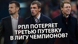 РПЛ потеряет третью путевку в Лигу чемпионов В эфире СЭ Вячеслав Короткин и Дмитрий Зеленов.