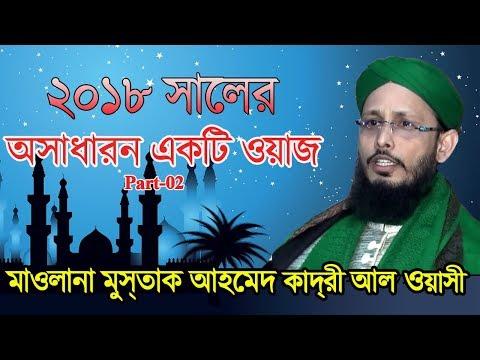 Bangla Islamic Waz Mahfil 2018 Mufti Maulana Mustak Ahmad Qadri Al Waesi  Part- 02