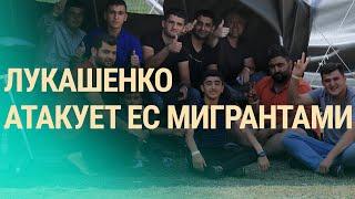 Поток мигрантов в Европу через Беларусь и вакцинация в Чечне   ВЕЧЕР   29.07.21