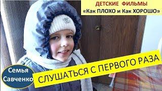 Слушаться родителей с первого раза!!! Детский фильм. #Послушание. Семья Савченко