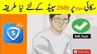 How to increase internet speed with skyvpn | latest proxy best working with ufone