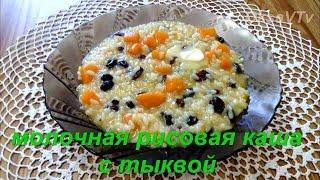 Рисовая молочная каша с тыквой. Rice milk porridge with pumpkin.
