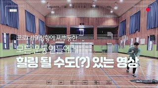 [편안]강당정리 타임랩스