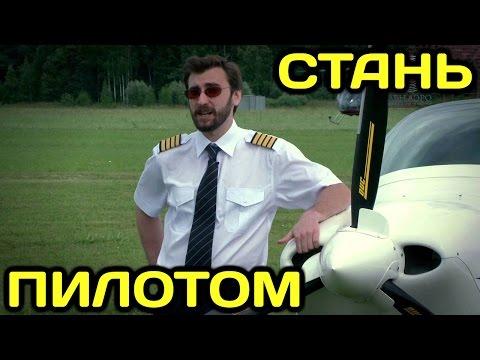 Как стать профессиональным пилотом (научиться летать)