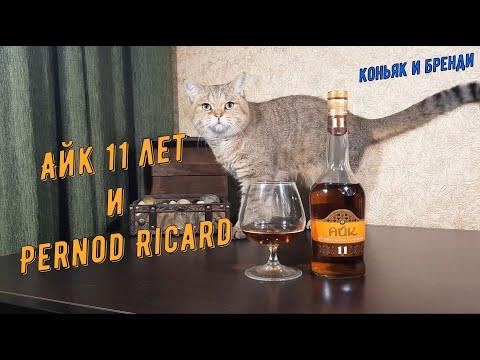 Коньяк Айк 11 лет. Знакомимся: Pernod Ricard - владелец ЕКЗ