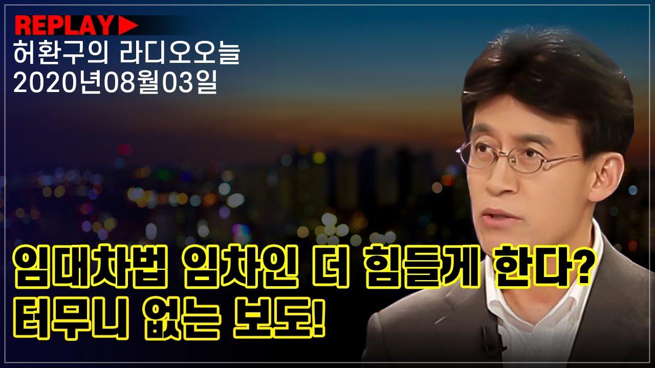[허환구의 라디오오늘] 임대차법 임차인 더 힘들게 한다? 터무니 없는 보도!
