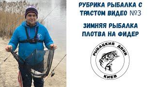 Зимняя рыбалка на Фидер. Плотва на фидер зимой 2020