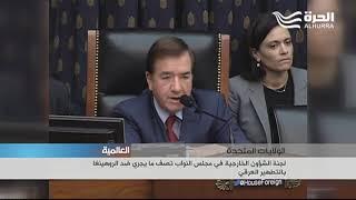 لجنة الشؤون الخارجية في مجلس النواب الأميركي وأزمة الروهينغا